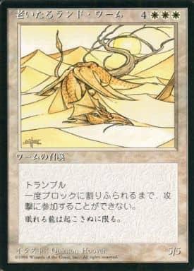 [R] : 【黒枠】老いたるランド・ワーム/Elder Land Wurm