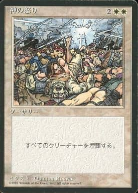 [R] : 【黒枠】神の怒り/Wrath of God