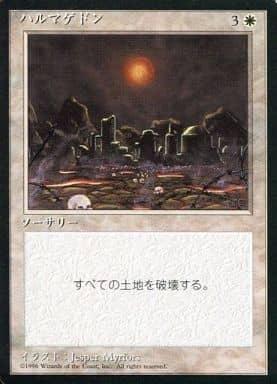 [R] : 【黒枠】ハルマゲドン/Armageddon
