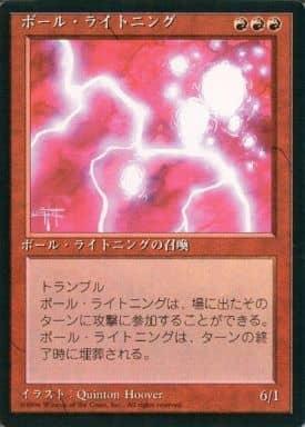[R] : 【黒枠】ボール・ライトニング/Ball Lightning