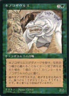 [R] : 【黒枠】キノコザウルス/Fungusaur