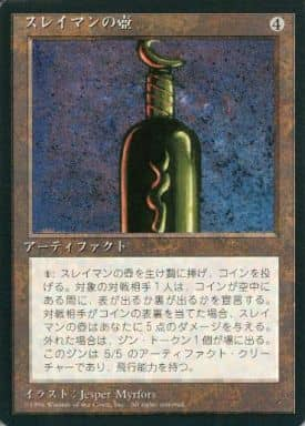 [R] : 【黒枠】スレイマンの壺/Bottle of Suleiman
