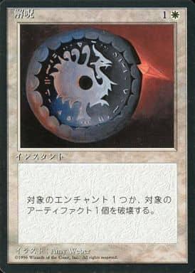 [C] : 【黒枠】解呪/Disenchant