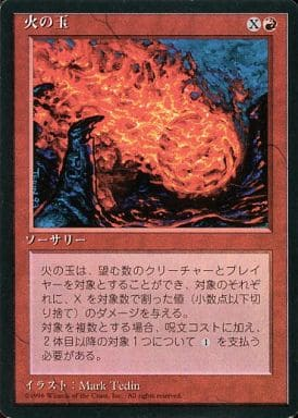 [C] : 【黒枠】火の玉/Fireball