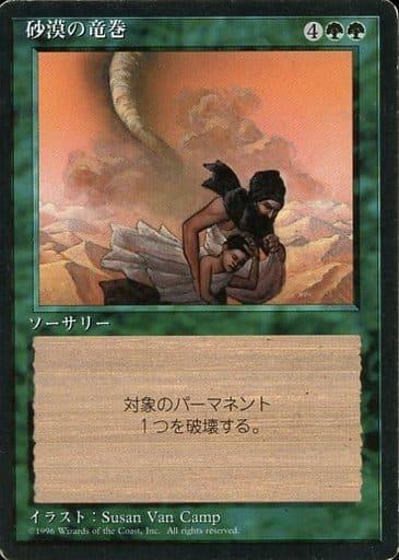 [U]:砂漠の竜巻/Desert Twister