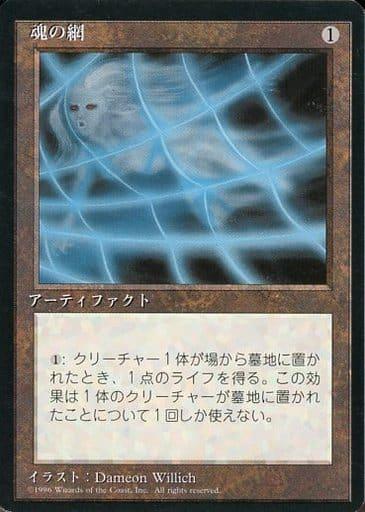 [U]:魂の網/Soul Net