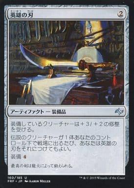 [UC] : 英雄の刃/Hero's Blade