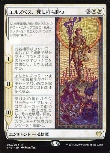 駿河屋 -[R]:エルズペス、死に打ち勝つ/Elspeth Conquers Deathマジックザギャザリング