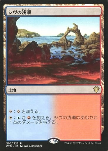 [R]:シヴの浅瀬/Shivan Reef