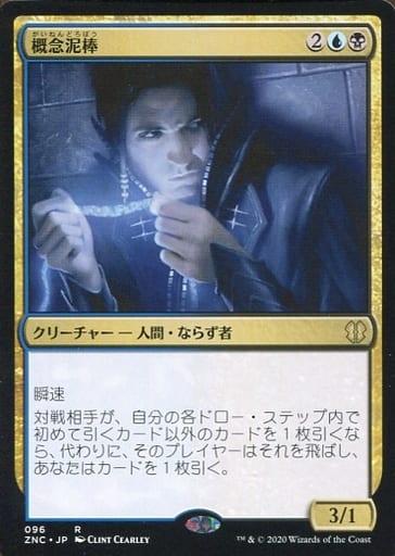 [R]:概念泥棒/Notion Thief