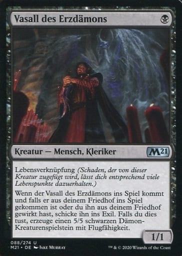 ドイツ 語 魔王