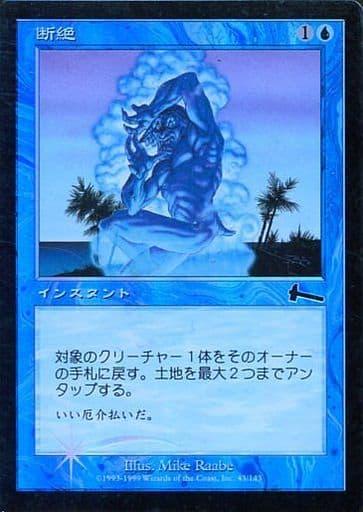 [C] : 【FOIL】断絶/Snap