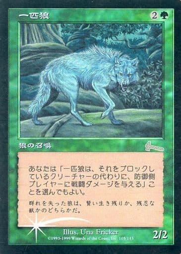 [U]:【FOIL】一匹狼/Lone Wolf