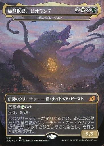 [神話R]:【FOIL】植獣形態、ビオランテ/Biollante  Plant Beast Form