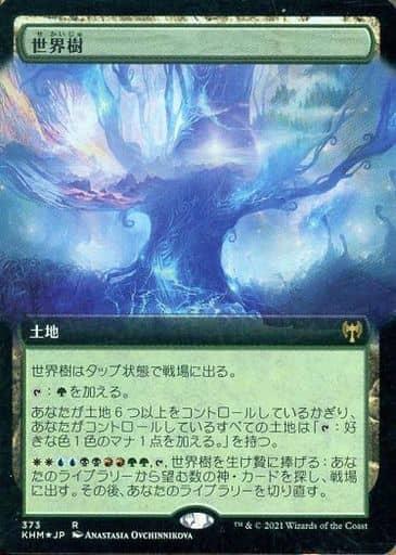[R] : 【FOIL】世界樹(拡張アート版)/The World Tree