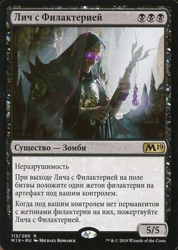 [R] : 【ロシア語版】Phylactery Lich/聖句札の死者