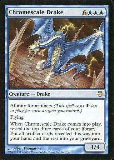 [R] : Chromescale Drake/金属鱗のドレイク