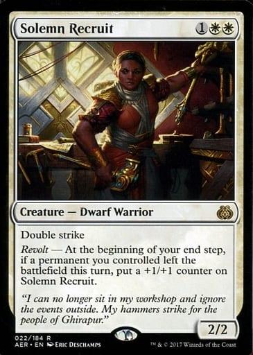 [R] : Solemn Recruit/生真面目な補充兵