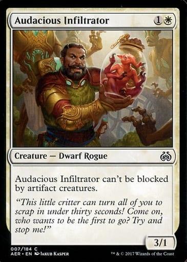 [C] : Audacious Infiltrator/大胆な潜入者