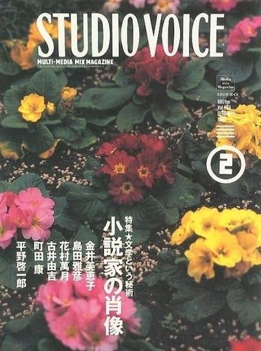 STUDIO VOICE 1999/02