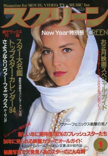 付録付)SCREEN 1994/1(別冊付録2点) スクリーン