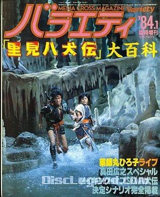 バラエティ'84 1月臨時増刊 「里見八犬伝」大百科 1984年1月号