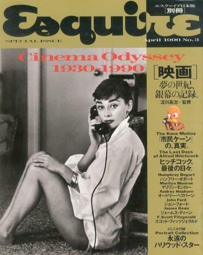 Esquire日本版[別冊] 1990年April No.3 エスクァイア