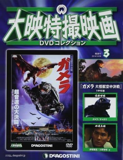 DVD付)大映特撮映画DVDコレクション 全国版 3