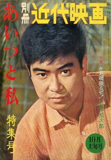 別冊 近代映画 1961年10月上旬号