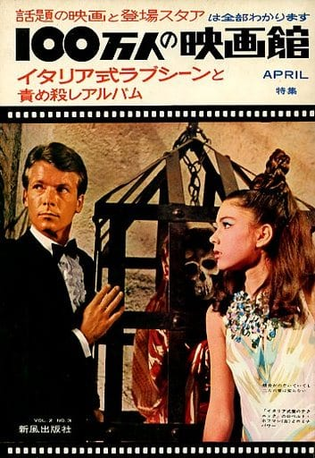 ランクB)100万人の映画館 1967年4月号 VOL.2 NO.3