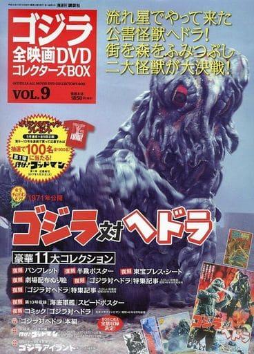 付録付)ゴジラ全映画DVDコレクターズBOX 9