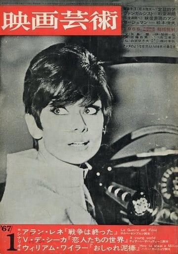 映画芸術 1967年1月号 No.232