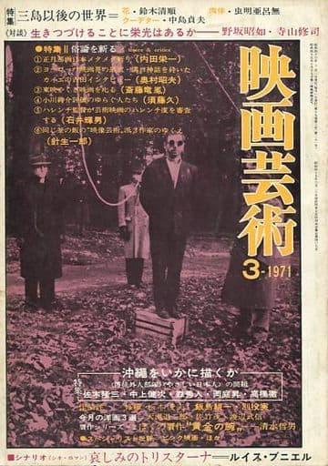映画芸術 1971年3月号 No.281