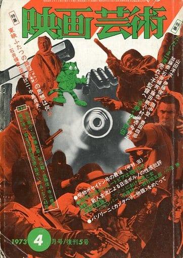 映画芸術 1973年4月号 No.290