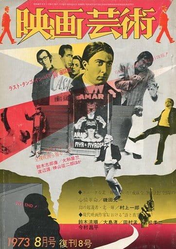 映画芸術 1973年8月号 No.293
