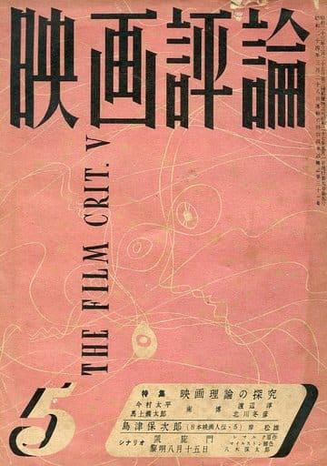 映画評論 1952年5月号