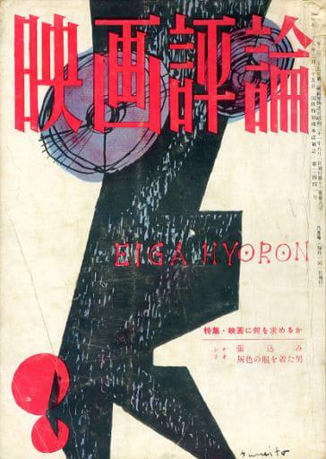 映画評論 1956年8月号