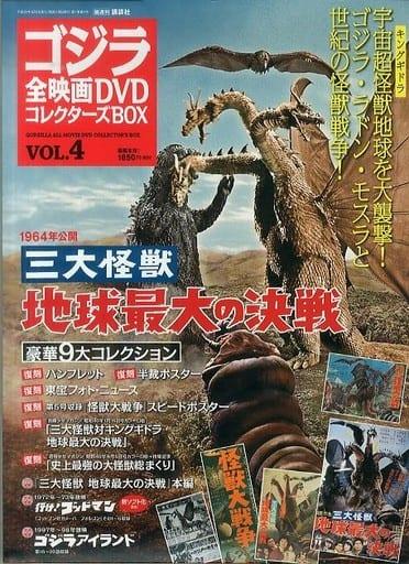 付録付)ゴジラ全映画DVDコレクターズBOX 4