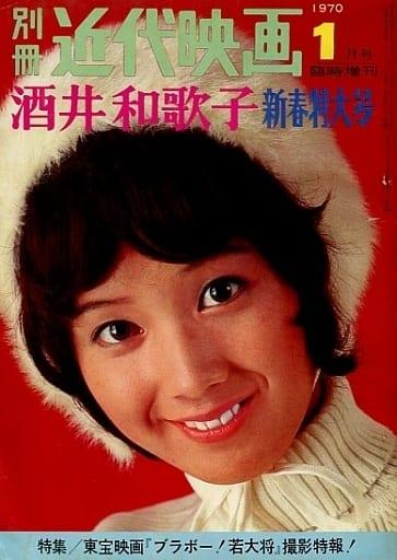 付録付)別冊 近代映画 1970年1月号臨時増刊