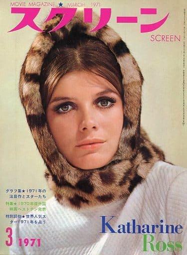 付録付)スクリーン 1971年3月号