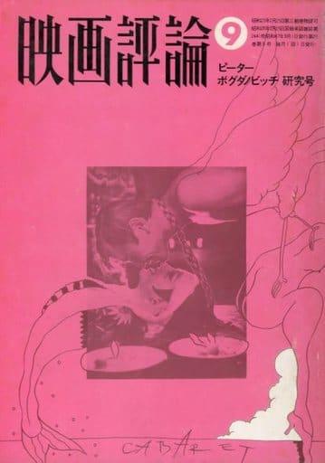 映画評論 1972年9月号