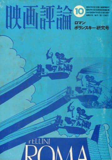 映画評論 1972年10月号