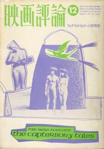 映画評論 1972年12月号