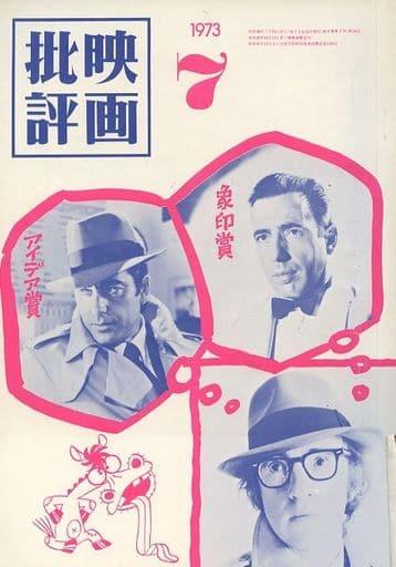 映画批評 1973年7月号