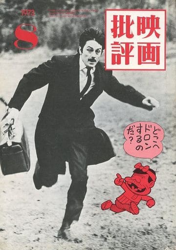 映画批評 1973年8月号