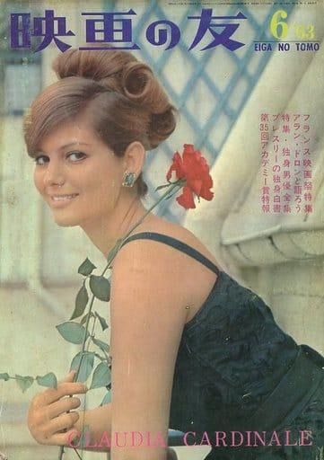 映画の友 1963年6月号