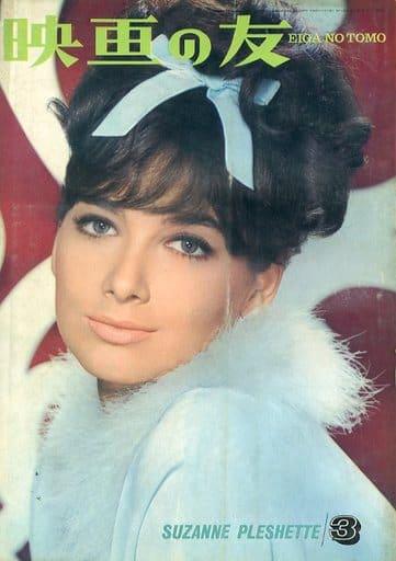 付録付)映画の友 1965年3月号