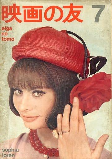付録付)映画の友 1965年7月号