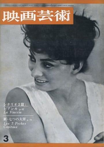 映画芸術 1963年3月号 No.185