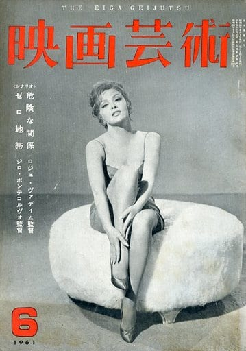映画芸術 1961年6月号 No.164